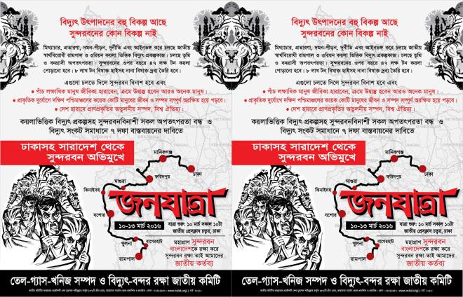 Long march to save the sundarbans March 12 to 15 2016