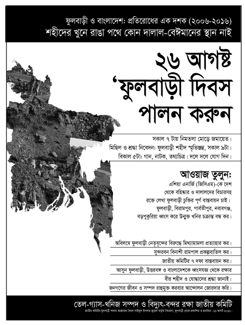 Phulbari Day POster by NCBD 2016